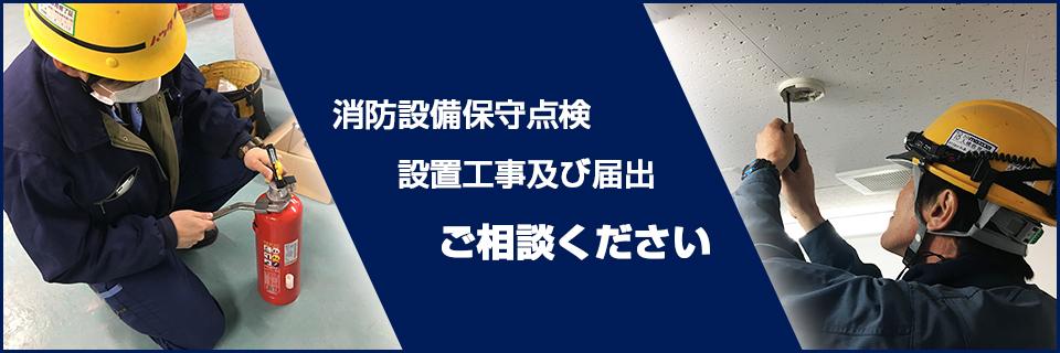 初田消火器